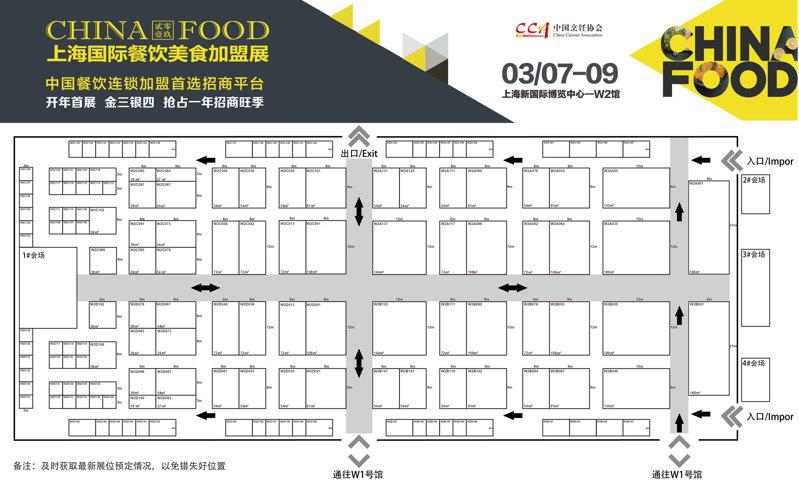 CHINA FOOD 上海国际餐饮美食加盟展展会平面图