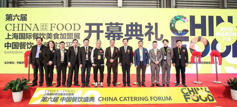 上海加盟展餐饮美食
